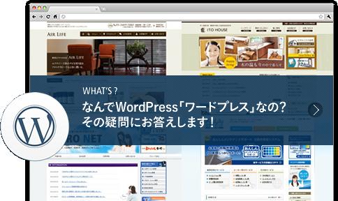 なんでWordPress「ワードプレス」なの?その疑問にお答えします!