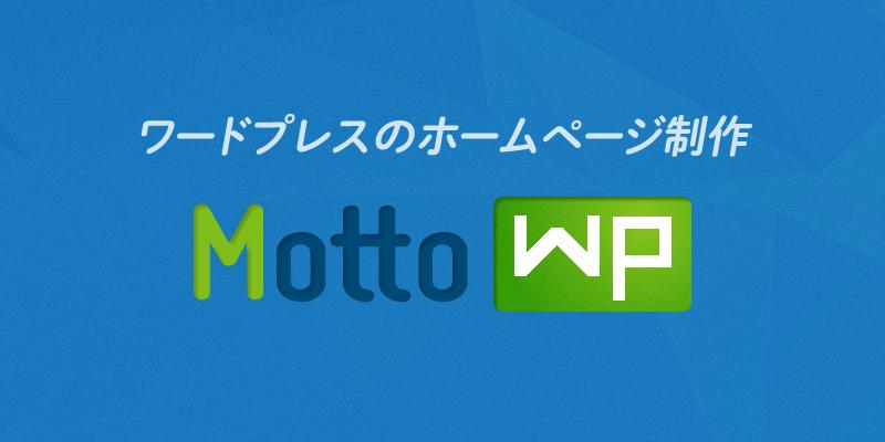 ワードプレスのホームページ制作motto-WP
