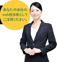 あなたの会社のweb担当者としてご利用ください。