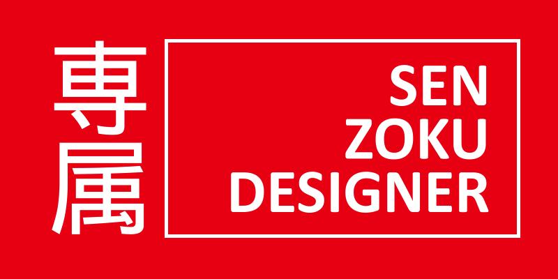 月額固定の専属デザイナー契約